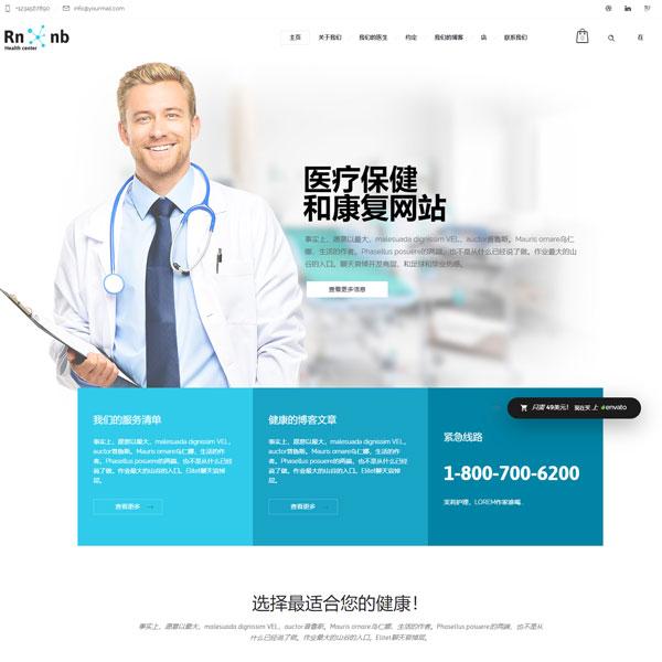 医疗机构网站